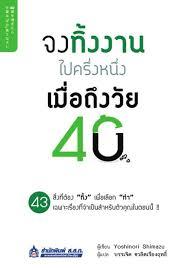 book 40